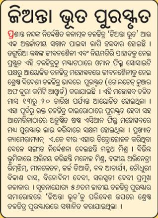 jiantabhuta.png